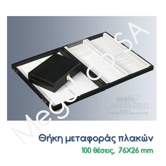 Κουτιά αποθήκευσης πλακών μικροσκοπίου