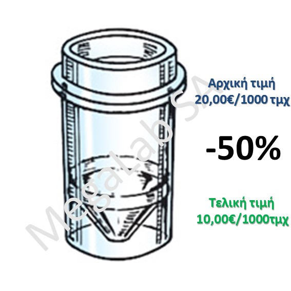 Κιουβέτες αναλυτή Technikon 2ML, Polystyrene cup for autoanalyzer Technicon type.